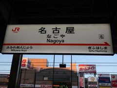 静岡で新幹線に乗り込んで名古屋へ