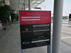 仁川国際空港第一ターミナルに到着。 パラダイスティ行きのシャトルバス乗り場。 20分おきの運行です。
