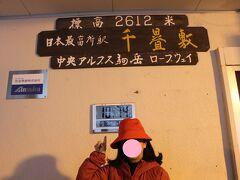 この日の為に、新しい登山服も買って準備万端だったのですが… 取り敢えず2612メートルまで来た証の写真だけ取っておきましょう☆彡 時刻6時38分、気温10度、湿度74% ふぅ~ん、ここは日本の最高所にある駅なんだ(*^^)v ちなみに2612メートルは、私が今まで行った、最高所でもあります。
