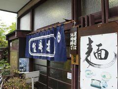 まずは昼ごはんです。 そば屋の佐藤屋に入りました。