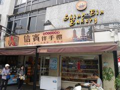 その龍虎塔の目の前にあるのが、高雄でも有名なお菓子屋さん。 「信賓ベーカリー」。