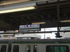 尾久駅です。