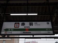 赤羽駅で乗り換えます。