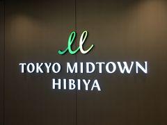 新し物好きな母に引きずられるかのように、  やってきましたよ。  「東京ミッドタウン 日比谷!!」  地上35階、地下4階という大きさの建物です。