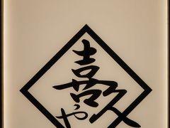 こちらのお店。  「喜久や」さんです。  何がメインかと言いますと  「天ぷら」です!!