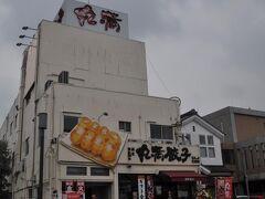 駅から徒歩数分、餃子の丸満本店です。