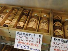 今回は松井農園セットB(5,192円)がプランに含まれているので、東急不動産ホールディングスの株主優待割並みにお得に泊まれたと思う。