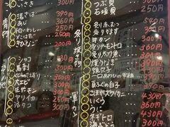 天神に戻ってきました。11:30 福岡最後のランチはやはりここ、回転する方の「ひょうたん寿司」ソラリアの地下2階。店の表に並んだ椅子の最後の辺りには 「50分待ち」と書いてありましたが、そこまで待たないでしょう。11時オープンですから、第1陣がそろそろ出るはず。40分待ちでした。お腹が空いてきました。