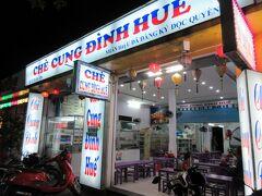 さらに200m程進むとソンハン橋の通り(レ ユアン通)に突き当たります。その道の反対側には、ベトナムスイ-ツの代表格であるチェ-の専門店「チェ-・クンディン・フェ」があります。