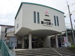 ●山陽電車霞ヶ丘駅  普通電車のほか、S特急が停車します。