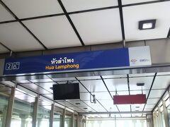 少々歩き疲れもあるので、 MRTでいったん宿に戻ります。