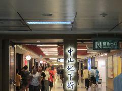 台北駅まで地下街をぶらぶら歩いて行きました。