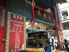 時間は朝の9時前くらい。 飛行機で朝食っぽいものが出ましたが、6時ごろだったので、朝食がてらこちらの「蓮香樓」というお店に行きました。ガイドブックにも載っているかもしれない、人気なお店だと思います。airport expressの終点香港駅から歩いて5分ちょっとのところにあります。