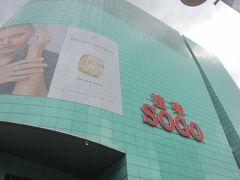 太平洋SOGO百貨 (復興館)