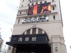 東武浅草駅 曇り空 念のため、傘持参