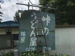 ちょっと傾きかけの手作り看板が目印  【峠のうどん屋 藤屋】さんでうどんを食べます