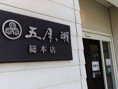 こちらで御土産を2つ購入!  福井県 代表する菓子、 ピーナッツは日本産かな・・・ 五月ヶ瀬 メイシャローズクッキーを買いました。