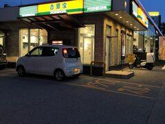 日没時間切れということで夕食を摂るために吉野家58号線天久店にやって来ました。