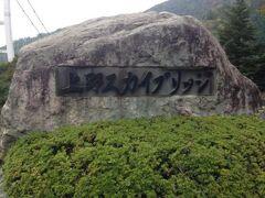 続いて観光名所の【上野スカイブリッジ】