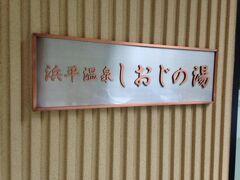 浜平温泉【しおじの湯】村で唯一の日帰り温泉施設