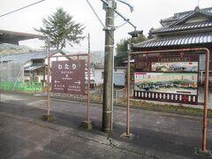 最初の停車駅は渡(わたり)。