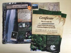 ツアーのパンフレットとユネスコの森を歩いた証明書 こよなく森を愛するガイドのきくちさんはオーストラリアにも森にも詳しく丁寧に説明してくれて、とても素晴らしいツアーでした。