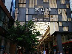 松山城へは、大街道(おおかいどう)停車場で下車。 アーケードとは、反対方面に向かいます。