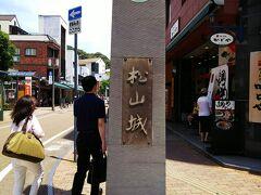 通りを渡ったところ。松山城のプレートが目印てす。