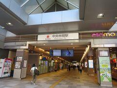 スタート地点は田園都市線の中央林間駅です。