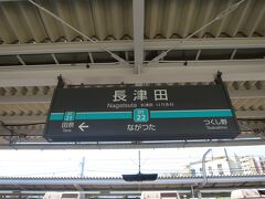 こどもの国線に乗る為、長津田で降りました。