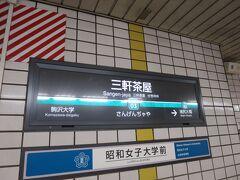 世田谷線に乗るので三軒茶屋で途中下車をしました。