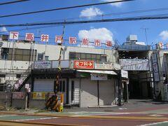 終点の下高井戸に到着し世田谷線を完乗しました。乗って来た電車で三茶まで戻るつもりでしたが違う電車にも乗りたくなったので次の電車の時間まで商店街を少し散策しました。