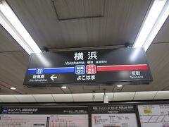 横浜駅に着き東横線を完乗しました。横浜から先も東急東横線だと思ってましたが横浜高速鉄道みなとみらい線だということを今回知りました。
