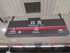 慶應 慶應 陸の王者慶應ー。(日大高校もあるよ)  日吉駅に到着しました。