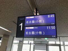 さて本日は岩手から名古屋にまずは行ってみます。