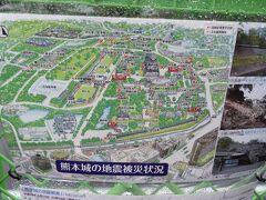 【熊本観光-④】2日目 震災被害のため外からの見学になります