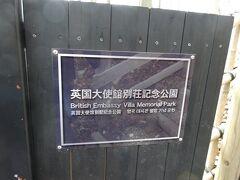 英国大使館別荘記念公園に着きます。