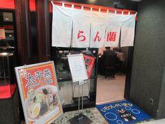 熊本と言えども1月のこの日は寒かったし、熊本ラーメンを食べたかったので、らん蘭というお店へ。