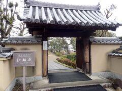 法輪寺から10分ほど歩いて法起寺(ほうきじ)に着きました。 606年に岡本宮を寺に改められた聖徳太子建立七か寺の一つと伝えられるそうです。