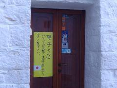 そしてメイン通りには日本人の方がやっているお店もあります。 日本人の奥さん(陽子さん)、イタリア人の旦那さん、若そうな息子さん、皆さん日本語出来ます。 おかげで日本人にもよく会います。  ここで色々試食をさせてもらいました。 なかなか商売上手っぽい感じがしましたが笑