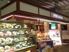 晩御飯はこちら「ロイヤルコーヒーショップ仙台空港店」で