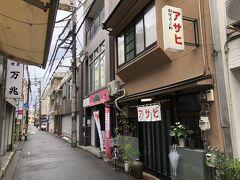 近くに松山の鍋焼きうどんの元祖 アサヒがありました。