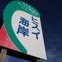 ヒスイを探しに③ 糸魚川ジオパーク