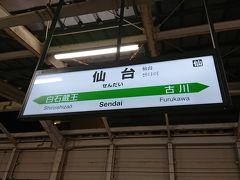 20:52 仙台駅  約1時間30分で仙台駅へ到着。 あっという間に着いちゃいました。