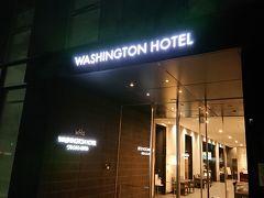 22:20 仙台ワシントンホテル  牛たんをたっぷり食べた後は今夜の宿へ。 この日はどこのホテルも混んでいて、やっと見つけたのがこのホテル。 毎朝ネット検索をして、ある日突然空きが出たところをポチッとな♪ラッキーでした。
