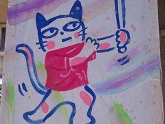 町家通りにはあちらこちらにこのような行灯があります🏮 野球をしている猫が描いてありました😸⚾ 童話のような絵がなごませてくれます😃  4ヶ月毎にデザインが変わるそうです http://ww4.tiki.ne.jp/~miyazato/andon.html