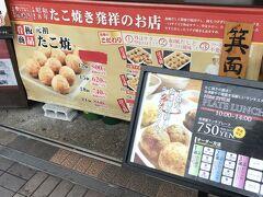 約30分で大阪駅に到着。 朝が早かったので、もうお腹が空いてきました。 お好み焼きを食べたいけれど、どこもオープンは11:00。 たこ焼き店なら10:00から営業していたので、大阪駅近くにある「会津屋梅田店」へ。