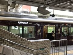 梅田駅から阪急に乗って、西宮北口駅まで来ました。