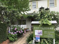 歩くこと約15分、目的地の「笹倉鉄平ちいさな絵画館」に到着です。 笹倉鉄平さんの作品が大好きなので、以前から訪れてみたかった所でした。普通の一軒家が絵画館になっています。