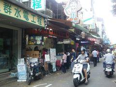 台北孔子廟の北側にある紅茶屋という テイクアウトのドリンク店に来ました。 お店は大盛況で、サイズがでかくて安いのです。